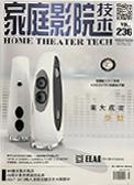 家庭影院技术杂志第236期(P84-85)凯德铂宫案例获奖