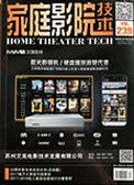 家庭影院技术杂志第239期(P62-63) 西樵富豪居案例获奖