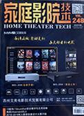 家庭影院技术杂志第248期(P90-91) 依岸康提案例获奖
