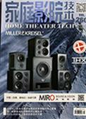 家庭影院技术杂志第260期(P86-87) 设计师分享会获奖