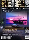 家庭影院技术杂志第80期(P70-73) 三水全信案例获奖