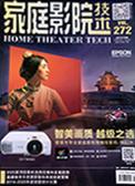 家庭影院技术杂志第272期(P86-87)南庄万科城案例获奖