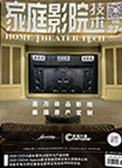 家庭影院技术杂志第274期(P84-85) 香格里拉案例获奖
